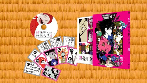 Image 2 for The Tatami Galaxy Vol.4 [Limited Edition]