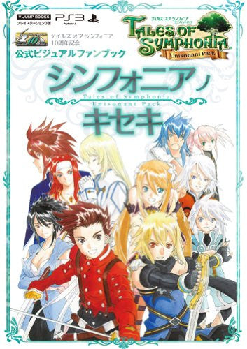 Image 1 for Tales Of Symphonia Unisonant Pack 10th Anniversary Fanbook