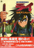 Thumbnail 1 for Thunder Jet Ginga Sengoku Gun Yuuden Rai Official Anime Mook Art Book