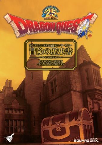 Dragon Quest 25th Anniversary   Guide Book