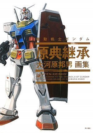 Image 1 for Mobile Suit Gundam   Genten Keishou   Kunio Okawara Illustrations