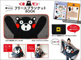 Kumamon Fleece Blanket Character Book W/Extra - 2