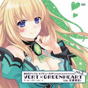 Image 1 for Kamijigen Idol Neptune PP Complete Bundle Processor vol.2 VERT×GREENHEART (cv.Rina Sato)