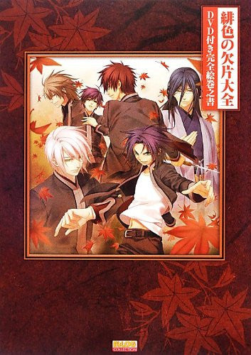 Image 1 for Hiiro No Kakera Daizen Kanzen Emaki No Sho Illustration Art Book W/Dvd