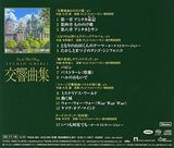Thumbnail 2 for Czech Philharmonic Orchestra Plays Studio Ghibli Symphonic Collection