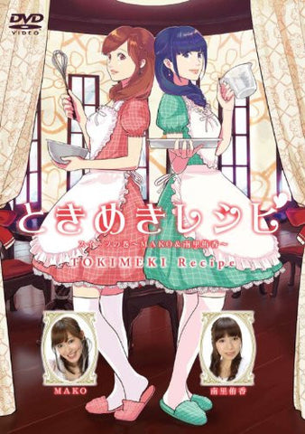 Image for Tokimeki Recipe - Sweets No Maki - Mako & Nanri Yuka