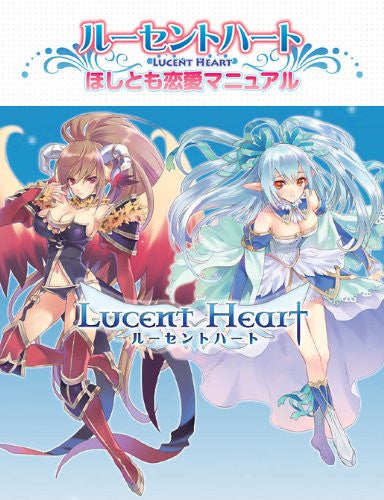 Image 1 for Lucent Heart Hoshitomo Renai Manual Analytics Art Book / Windows, Online Game