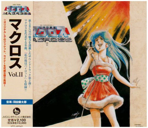 Image for The Super Dimension Fortress Macross Vol. II