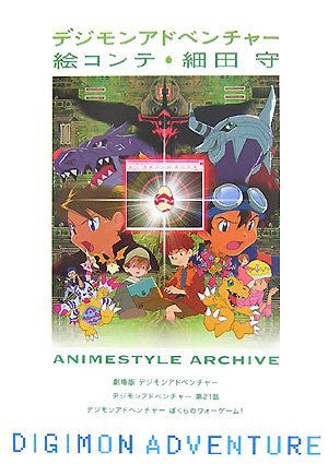Image for Digimon Adventure Anime Style Archive Storyboard Perfect Book / Mamoru Hosoda
