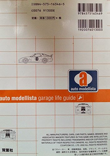 Image 2 for Capcom Auto Modellista Garage Life Guide Book / Ps2 / Xbox / Gc