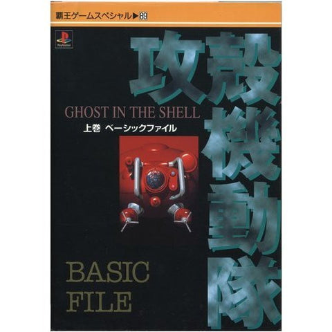 Image for Ghost In The Shell Joukan Basic File Illustration Art Book
