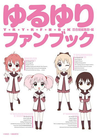 Image for Yuruyuri Fan Book