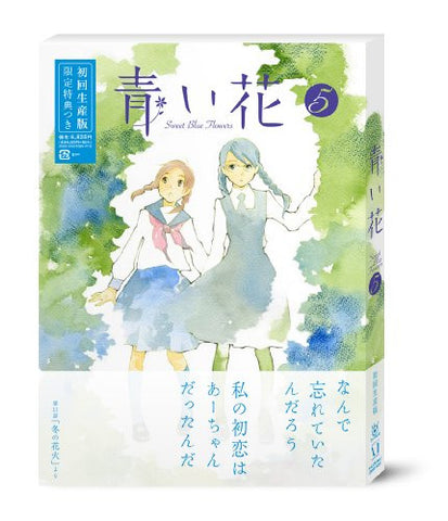 Image for Aoi Hana Vol.5