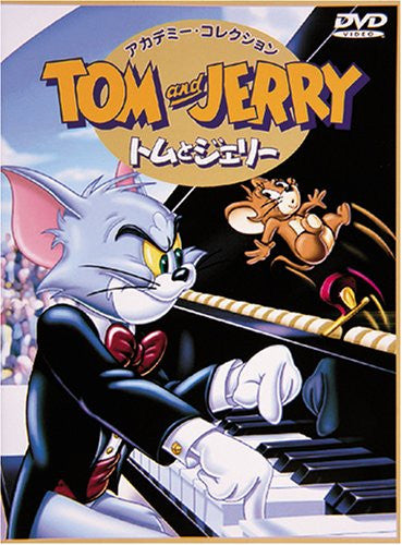 Image 1 for Tom And Jerry DVD Academy Collection [Limited Pressing]