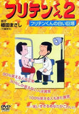 Thumbnail 1 for Furiten-kun Vol.2 Furiten-ku No Shiroi Kyoto