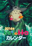 Thumbnail 1 for Tonari no Totoro - Wall Calendar - 2014 (Try-X)[Magazine]