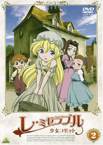 Image for Les Miserables Shojo Cossette 2