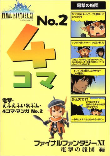 Image 1 for Final Fantasy Xi Dengeki No Ryodan Hen Manga Japanese No.2
