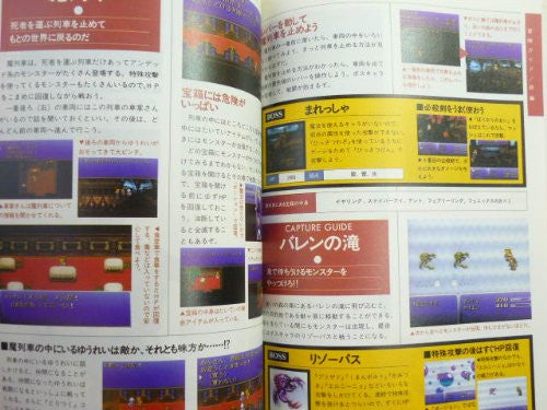Image 8 for Final Fantasy 6 Adventure Guide Book / Snes