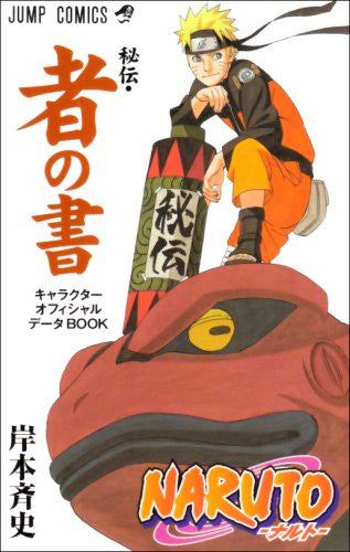 Naruto Hiden Mono No Shou  Character Official Data Book