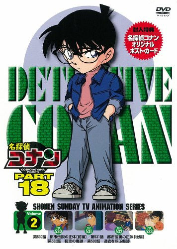 Image 1 for Meitantei Conan / Detective Conan Part 18 Vol.2
