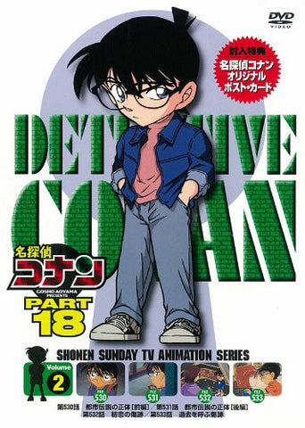 Image for Meitantei Conan / Detective Conan Part 18 Vol.2