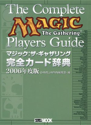 Image for Magic: The Gathering Perfect Card Dictionary Book 2006 Version