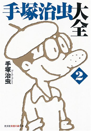 Image 1 for Osamu Tezuka Perfect Collection Book #2