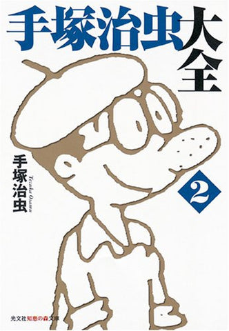 Image for Osamu Tezuka Perfect Collection Book #2