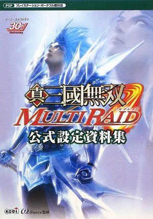 Image 1 for Shin Sangoku Musou: Multi Raid Official Setting Sourcebook