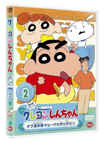 Image 1 for Crayon Shin Chan The TV Series - The 5th Season 3