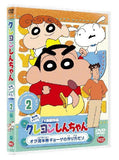 Thumbnail 1 for Crayon Shin Chan The TV Series - The 5th Season 3