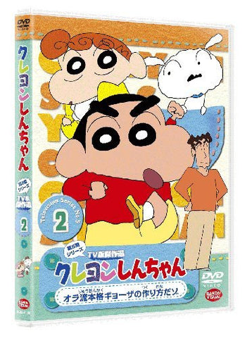 Image for Crayon Shin Chan The TV Series - The 5th Season 3