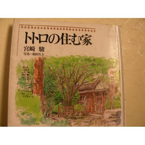 Image 1 for Totoro No Sumu Ie Hayao Miyazaki House Collection Art Book
