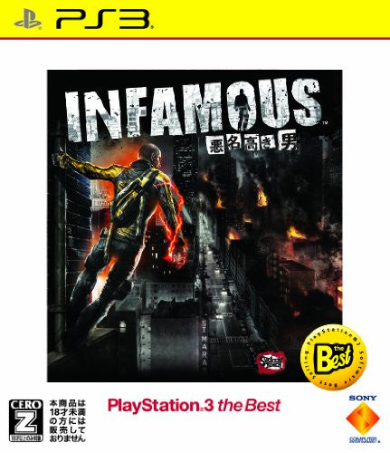 Image 1 for inFAMOUS (PlayStation3 the Best)
