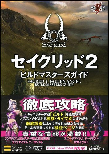 Image 2 for Sacred 2 Fallen Angel Build Masters Guide Book / Xbox360