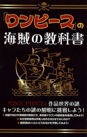 "Image for One Piece: Textbook Of Pirates ""One Piece"" Research Book"
