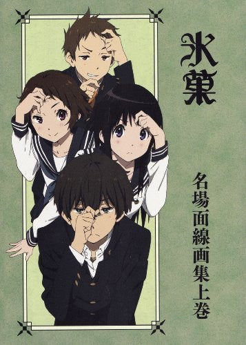 "Image 1 for Hyouka ""Meibamen Sengashu Joukan"" Illustration Art Book"