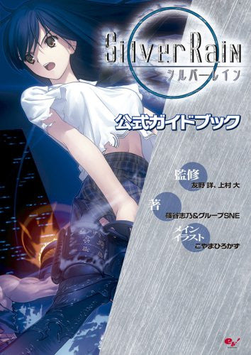 Image 1 for Silver Rain Guide Book
