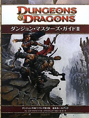 Dungeons & Dragons 4 Basic Rule Book Dungeon Masters Guide Book Ii / Rpg
