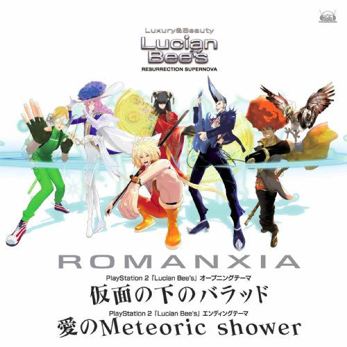 Image 1 for Kamen no Shita no Ballad / Ai no Meteoric shower