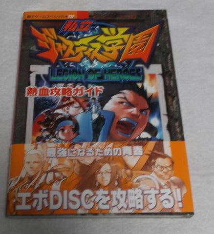 Rival Schools: United By Fate Nekketsu Strategy Guide Book / Ps
