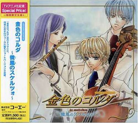 Image for CD Drama Collections La corda d'oro ~Soyokaze no Scherzo~
