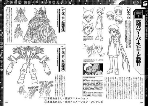 Image 6 for Digimon Series Memorial Book Digimon Animation Chronicle Art Book