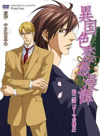Image for Ikoku Irokoi Roman Tan Vol.2