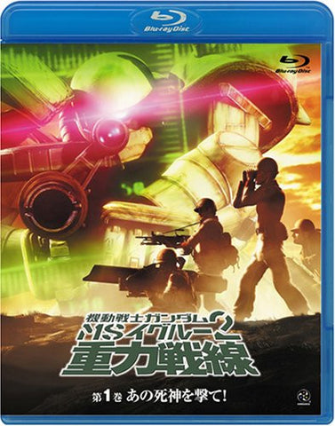 Image for Mobile Suit Gundam MS IGLOO 2: Gravity Of The Battlefront Vol.1