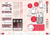 Thumbnail 6 for Nyanko Daisensou Nyanko Seitai Report Analytics Illustration Art Book