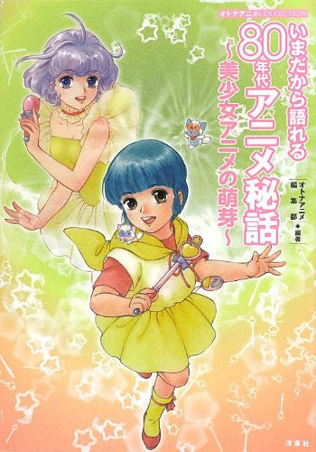 Image 1 for Otona Anime Collection: 80's Anime Collection Book