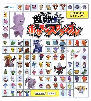 Pokemon Rumble Nintendo Official Guide Book / Wii