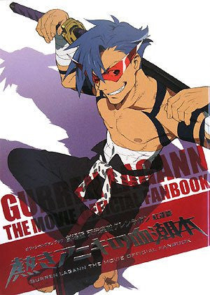 "Image 1 for Gurren Lagann The Movie ""Guren Hen Atsuki Aniki No Chishiobon"" Official Fan Book"